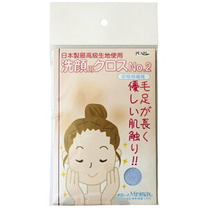 パール Pearl サヴィーナミニマックス 洗顔用クロス NO.2(ブルー)