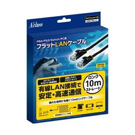 アクラス PS4/PS3/Switch/PC用 フラットLANケーブル 10m SASP-0490【PS4/PS3/Switch】