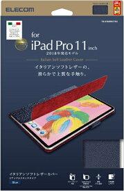 エレコム ELECOM iPad Pro 11インチ 2018年モデル用 フラップカバー イタリア製高級ソフトレザー 2アングル スリープ対応 TB-A18MWDTBU ブルー