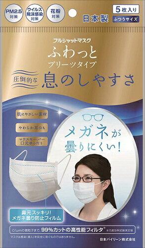日本バイリーン フルシャットマスク ふわっとプリーツタイプ ふつう 5枚入り