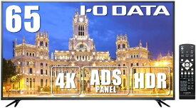I-O DATA アイ・オー・データ 液晶ディスプレイ ブラック LCD-M4K651XDB [ワイド /4K(3840×2160)][65インチ 液晶モニター LCDM4K651XDB]