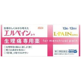 【第(2)類医薬品】 エルペイン(12錠)★セルフメディケーション税制対象商品KOWA 興和