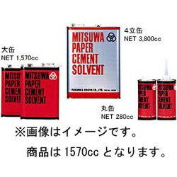 ミツワ ペーパーセメント ソルベント 1570ml 赤い缶