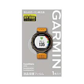 GARMIN ガーミン 液晶保護フィルム ForeAthlete630/23x用 M04-TWC10-13