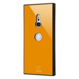 イングレム Ingrem Xperia XZ3 耐衝撃ガラスケース KAKU IQ-RXZ3K1B/OR オレンジ