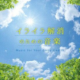 デラ Della 林有三(音楽)/ イライラ解消のための音楽 メンタル・フィジック・シリーズ【CD】
