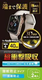 エレコム ELECOM Apple Watch 40mm フルカバーフィルム 衝撃吸収 防指紋 反射防止 BK-40FLAFPR[BK40FLAFPR]