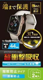 エレコム ELECOM Apple Watch 44mm フルカバーフィルム 衝撃吸収 防指紋 反射防止 BK-44FLAFPR[BK44FLAFPR]【point_rb】