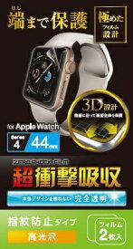 エレコム ELECOM Apple Watch Series 4用保護フィルム (44mm・衝撃吸収・指紋防止・フルカバーフィルム[高光沢]) BK-44FLAFPRG[BK44FLAFPRG]【point_rb】