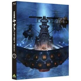 バンダイビジュアル BANDAI VISUAL 宇宙戦艦ヤマト2202 愛の戦士たち 7 メカコレ「ヤマト2202(クリアカラー)」付 初回限定生産【ブルーレイ】