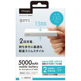 PGA タブレット/スマートフォン対応[USB給電] USBモバイルバッテリー +micro USBケーブル 15cm 2.4A iCharger ホワイト PG-LBJ50A02WH [5000mAh /2ポート /充電タイプ]