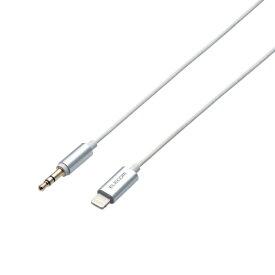 エレコム ELECOM AUXケーブル Lightning-φ3.5オス スリムデザイン 1.5m AX-L35D15SV シルバー