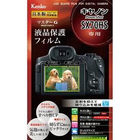 ケンコー・トキナー KenkoTokina マスターGフィルム キヤノンPowerShot SX70HS用 KLPM-CPSSX70HS