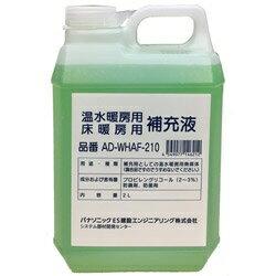 パナソニック Panasonic 補充液(2L) AD-WHAF-210[ADWHAF210] panasonic
