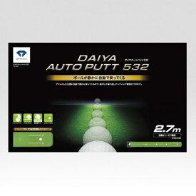 ダイヤコーポレーション DAIYA CORPORATION パター練習器 ダイヤオートパット532 TR-532