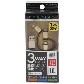 バウト BAUT 変換コネクタ付3Wayケーブル2.4A 1.0m PREMIUM ゴールド BCUS3WAN100GD