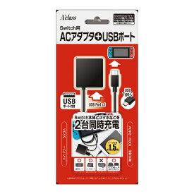 アクラス Switch用 ACアダプタ+USBポート 1.5m SASP-0491【Switch】