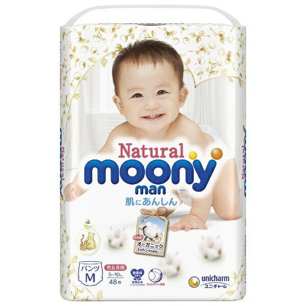 ユニチャーム unicharm moony(ムーニー) ナチュラルムーニーマン パンツタイプ 男女共用 Mサイズ 48枚 〔おむつ〕
