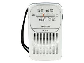 コイズミ KOIZUMI SAD-7225/S 携帯ラジオ シルバー [AM][SAD7225S]