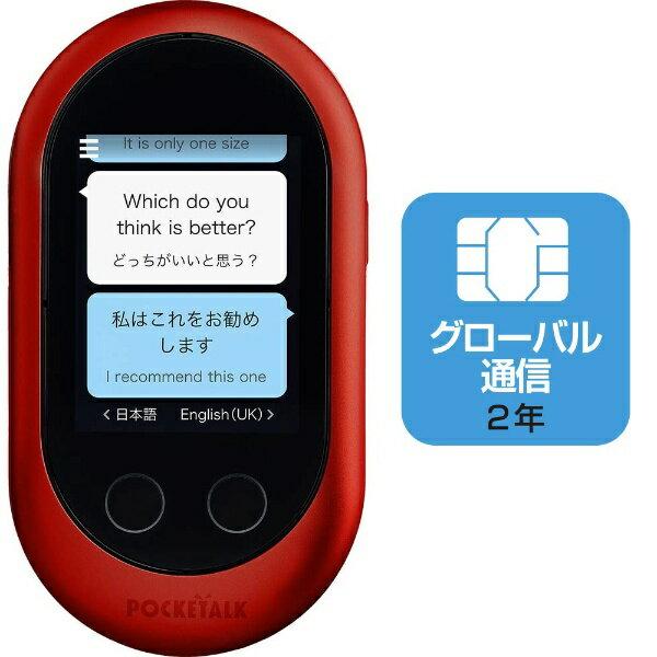 ソースネクスト SOURCENEXT 〔通訳機:Wi-Fi or SIMカード〕 ポケトーク Wシリーズ POCKETALK W グローバル通信(2年)付き W1PGR レッド[W1PGR]