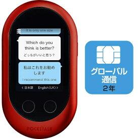 ソースネクスト SOURCENEXT 〔通訳機:Wi-Fi or SIMカード〕 ポケトーク Wシリーズ POCKETALK W グローバル通信(2年)付き W1PGR レッド[W1PGR]【point_rb】