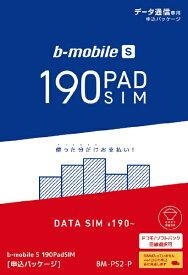 日本通信 Japan Communications SIM後日【ドコモ/ソフトバンクより選択】b-mobile S 190PadSIM申込パッケージ BM-PS2-P [SMS対応 /マルチSIM]