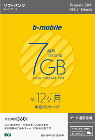 日本通信 Japan Communications SIM後日【ソフトバンク回線】b-mobile「7GB×12ヶ月SIM申込パッケージ」データ通信専用 BS-IPP-7G12MP [SMS非対応 /マルチSIM]