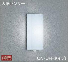大光電機 DAIKO DWP-39588W 玄関照明 白 [昼白色 /LED /防雨型 /要電気工事]