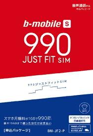 日本通信 Japan Communications SIM後日【ドコモ/ソフトバンクより選択】b-mobile S 990ジャストフィットSIM申込パッケージ BM-JF2-P [SMS対応 /マルチSIM][BMJF2P]
