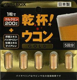 ピルボックスジャパン PILLBOX JAPAN 乾杯ウコンゴールド 5粒【wtcool】