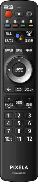 ピクセラ PIXELA PIXELA 4K Smart Tuner 用 オプションリモコン(チャンネル番号ボタン付) PIX-RM047-BN1[PIXRM047BN1]