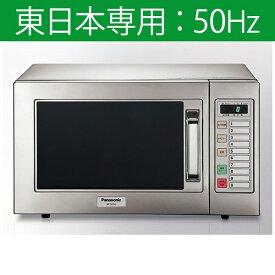 パナソニック Panasonic NE-921G-5 業務用電子レンジ [22L /50Hz(東日本専用)][NE921G]