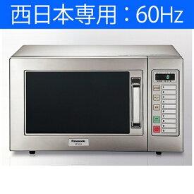 パナソニック Panasonic NE-921G-6 業務用電子レンジ [22L /60Hz(西日本専用)][NE921G]