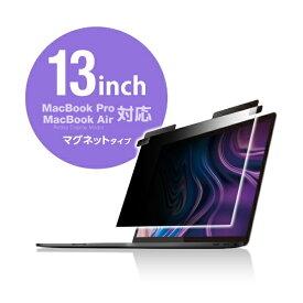 エレコム ELECOM マグネット液晶フィルター/覗き見防止/MacBookPro13インチ用 EF-MBPT13PFM[EFMBPT13PFM]