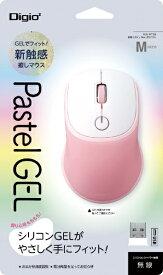 ナカバヤシ Nakabayashi MUS-RKT158P マウス Digio2 Pastel GEL ピンク [BlueLED /3ボタン /USB /無線(ワイヤレス)][MUSRKT158P]