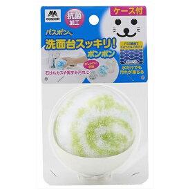 山崎産業 バスボンくん 洗面台スッキリポンポン抗菌ケース付 178827 グリーン