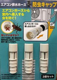 伊勢藤 Iseto エアコン排水ホース 防虫キャップ3個組
