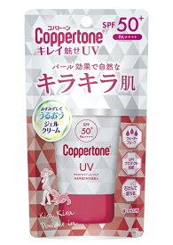 大正製薬 Taisho Coppertone(コパトーン)パーフェクトUVカットキレイ魅せキラキラ肌(40g)SPF50[日焼け止め]