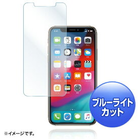 サンワサプライ SANWA SUPPLY iPhone XS用ブルーライトカット液晶保護指紋防止光沢フィルム PDA-FIP72BC