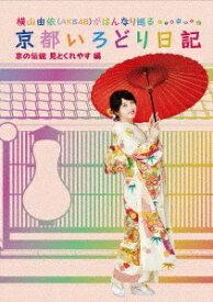 ソニーミュージックマーケティング 横山由依(AKB48)がはんなり巡る 京都いろどり日記 第5巻「京の伝統 見とくれやす」編【DVD】