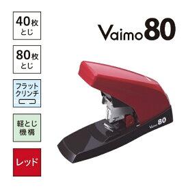 マックス MAX [ホッチキス] Vaimo80 バイモ80 HD-11UFL HD90498 レッド