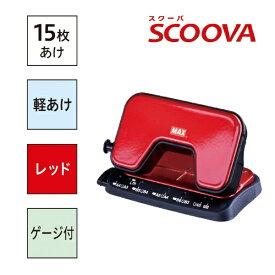 マックス MAX [パンチ] SCOOVA スクーバ 15 DP-15T/R レッド