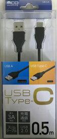 ミヨシ MIYOSHI 【ビックカメラグループオリジナル】USB Type-Cケーブル 0.5m 黒 UB-CA25/BK [Type-Aオス /Type-Cオス][UBCA25BK]【point_rb】