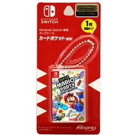 マックスゲームズ MAXGAMES Nintendo Switch専用カードケース カードポケットmini スーパーマリオパーティ HACF-03MP【Switch】