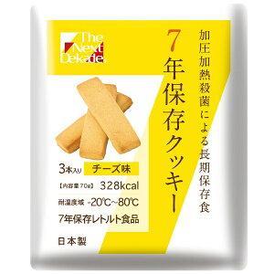 グリーンケミー Green Chemy 7年保存クッキーチーズ味