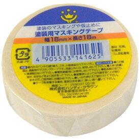 ハンディクラウン Handy Crown 塗装用マスキングテープ 白 1P
