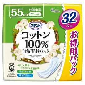大王製紙 アテントコットン100%自然素材パッド快適中量32枚