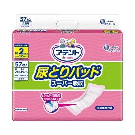大王製紙 アテント 尿とりパッド スーパー吸収 女性用57枚