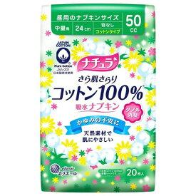 大王製紙 ナチュラ さら肌さらり コットン100%吸水ナプキン中量用20枚