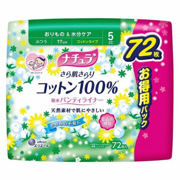 大王製紙 ナチュラさら肌さらりコットン100%吸水パンティライナー(ふつう)72枚
